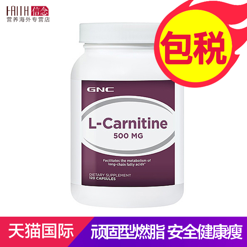 Tax package] [gnc gnc carnitine slimming capsule stubborn fat burning slimming tablets 500mg120
