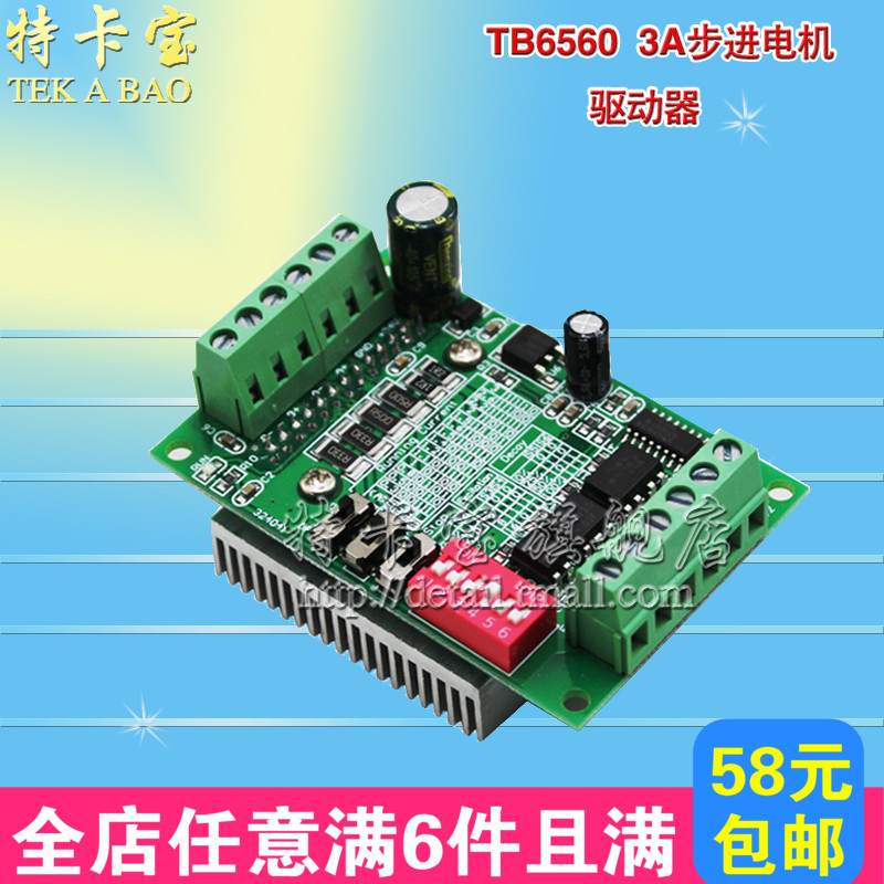 Tb65603a stepper motor driver stepper motor driver board single axis controller 10 files current