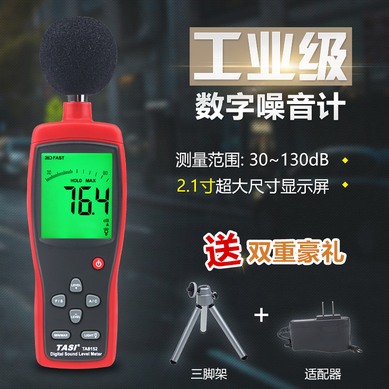 Te ansi digital noise meter decibel meter/measuring decibel meter noise tester/sound level meter detector High precision