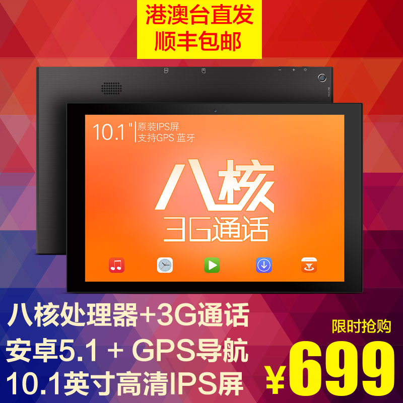 Teclast/taipower x10 10.1 inch g eight nuclear wifi 16 gb tablet pc talk spot