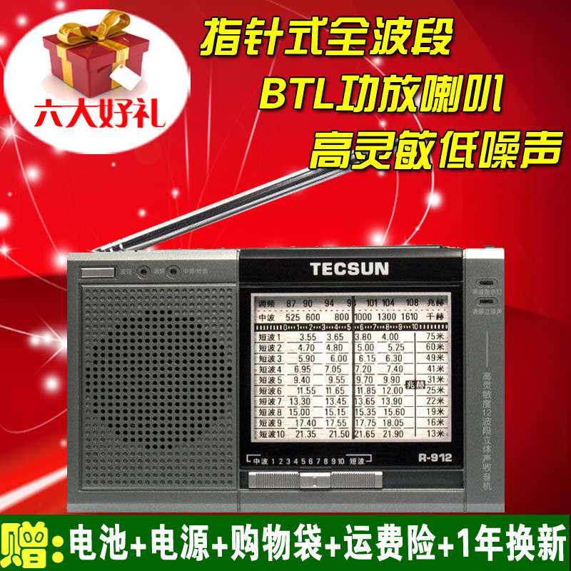 Tecsun/desheng r-912 portable stereo radio desheng radio 12 band semiconductor genuine