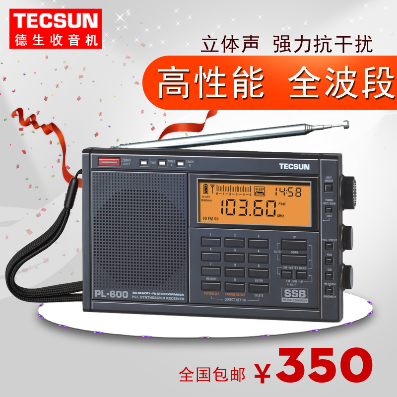 Tecsun/tecsun pl-600 full band digital demodulator stereo clock intelligent charging radio
