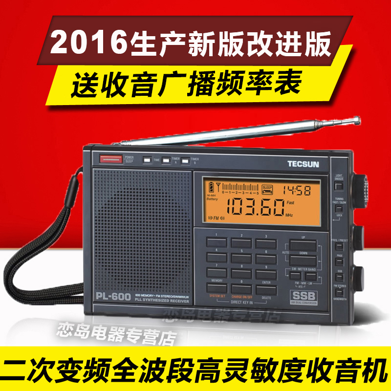 Tecsun/tecsun pl-600 full band radio shortwave radio voa listening entrance test machine test
