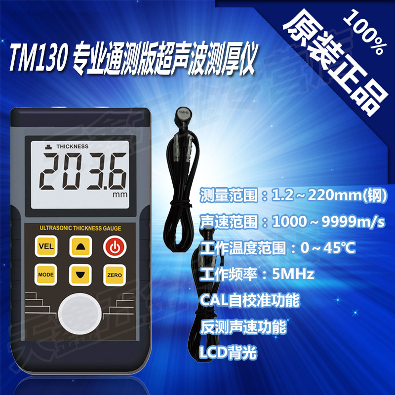 Teichman tm130d/tm130/TM130P speed test version of the ultrasonic thickness gauge digital thickness gauge steel plate