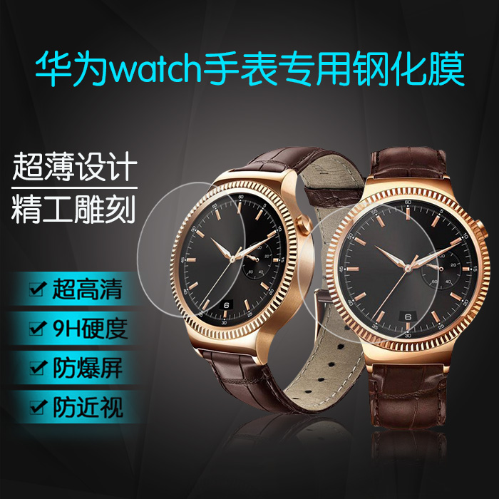 Tempered glass membrane film huawei huawei huawei watch watch watch glass film screen protection film