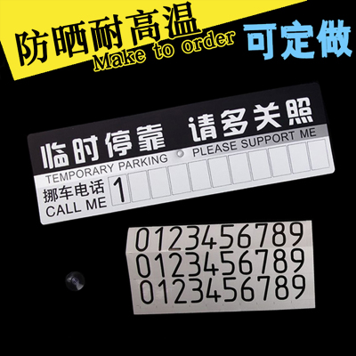 Temporary parking car parking card prompt card temporary parking card move the car phone card number plate signs license plate