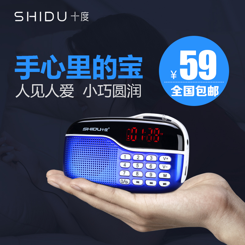 Ten degrees s128 mini portable mini speaker card old radio mp3 music player with who to listen to