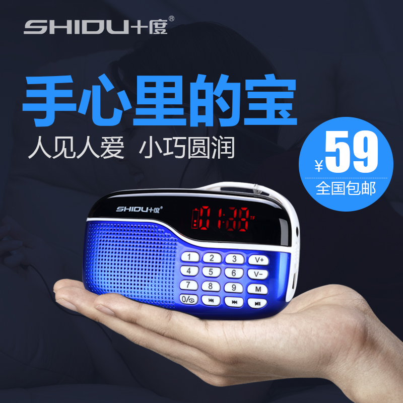 Ten degrees s128 portable speaker card old radio loud mp3 player mini speaker with who to listen to