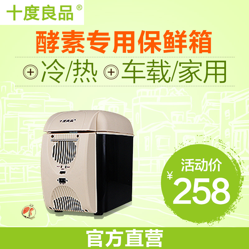 Ten degrees yield 7.5l mini fridge heating and cooling box js-601 multifunctional enzyme specifically designed with a small refrigerator freezer