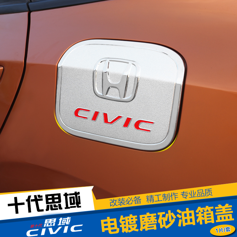 Ten generations dedicated to the tenth generation civic honda civic fuel cap exterior modified fuel tank cover decorative stickers