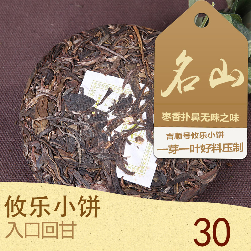 Tenda number selection of quality lok yau gaba-rg tortillas raw tea seven cake pu'er tea authentic yunnan specialty