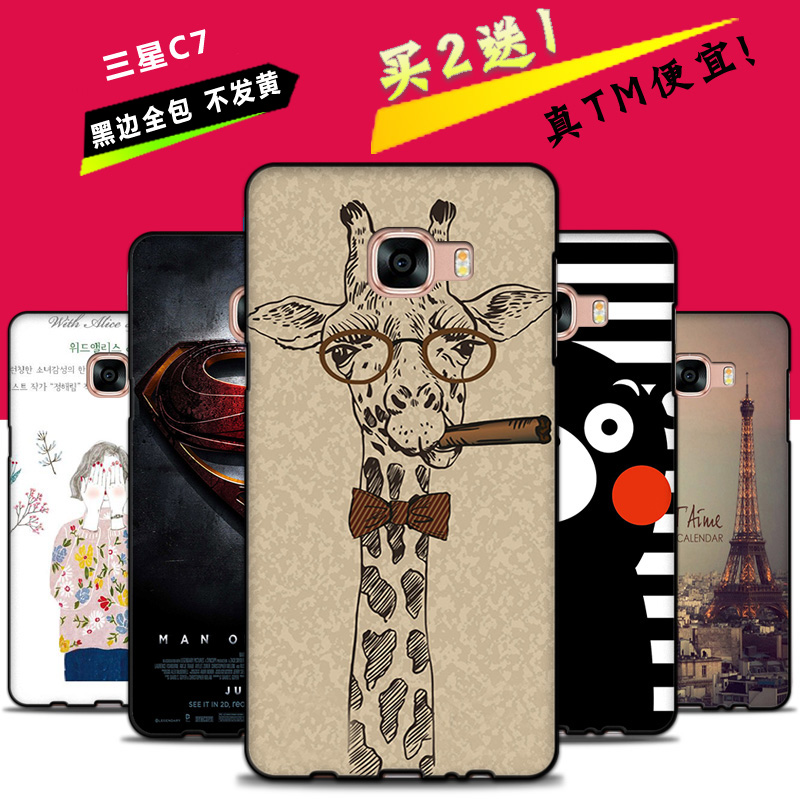 Teng color samsung black c7 c7 phone shell silicone fangshuai cartoon frosted tide c7000 coat for men and women the whole package