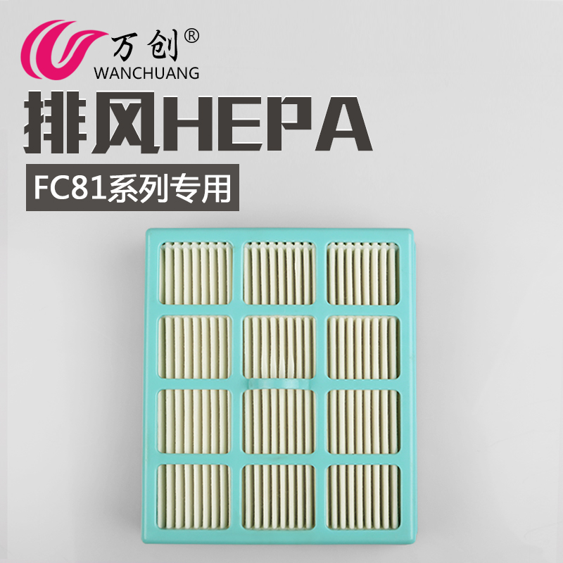 Tens of thousands of creating adaptering fly. philips hepa filter vacuum cleaner accessories haipa filter fc8134 8136 8144