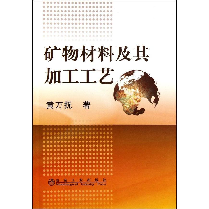 Tens of thousands of mineral materials and processing technology \ yellow ask genuine selling books
