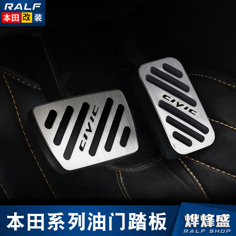 Tenth generation civic nine generations of the honda throttle brake pedals honda crv bin chi xrv jie de modified accelerator pedal