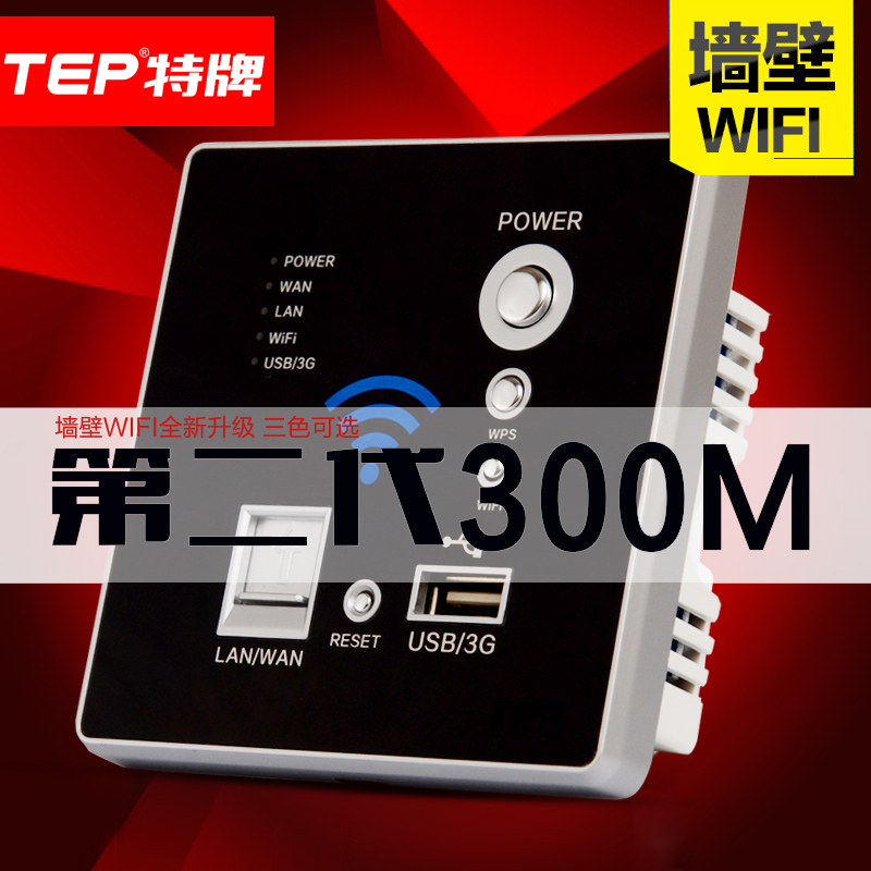 Tep special licensing switch socket with usb wifi wireless router wifi smart socket switch socket panel
