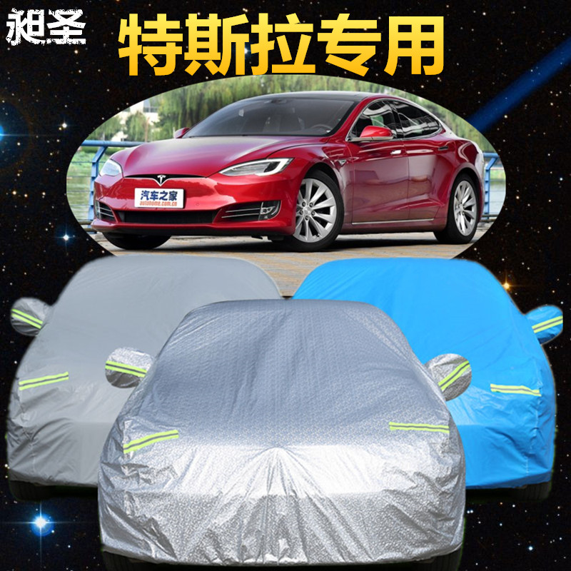 Tesla tesla models hatchback thick sewing car cover electric car models special car cover rain and dust