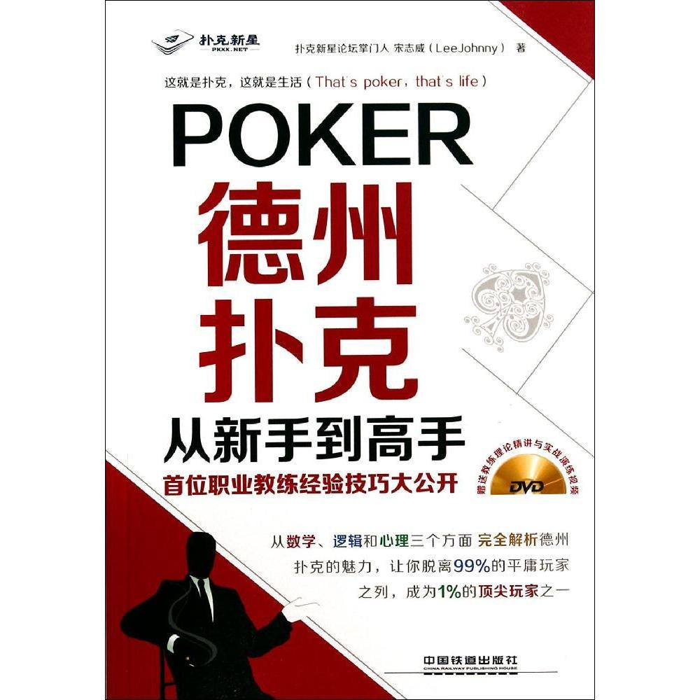 Texas hold'em book genuine spot from novice to expert selling books genuine chess game xinhua bookstore selling books xinhua bookstore Selling books xinhua bookstore selling books xinhua bookstore selling books