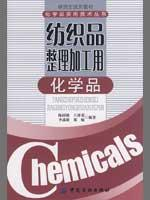 Textile finishing processing chemicals (chemicals practical technical series) selling books genuine