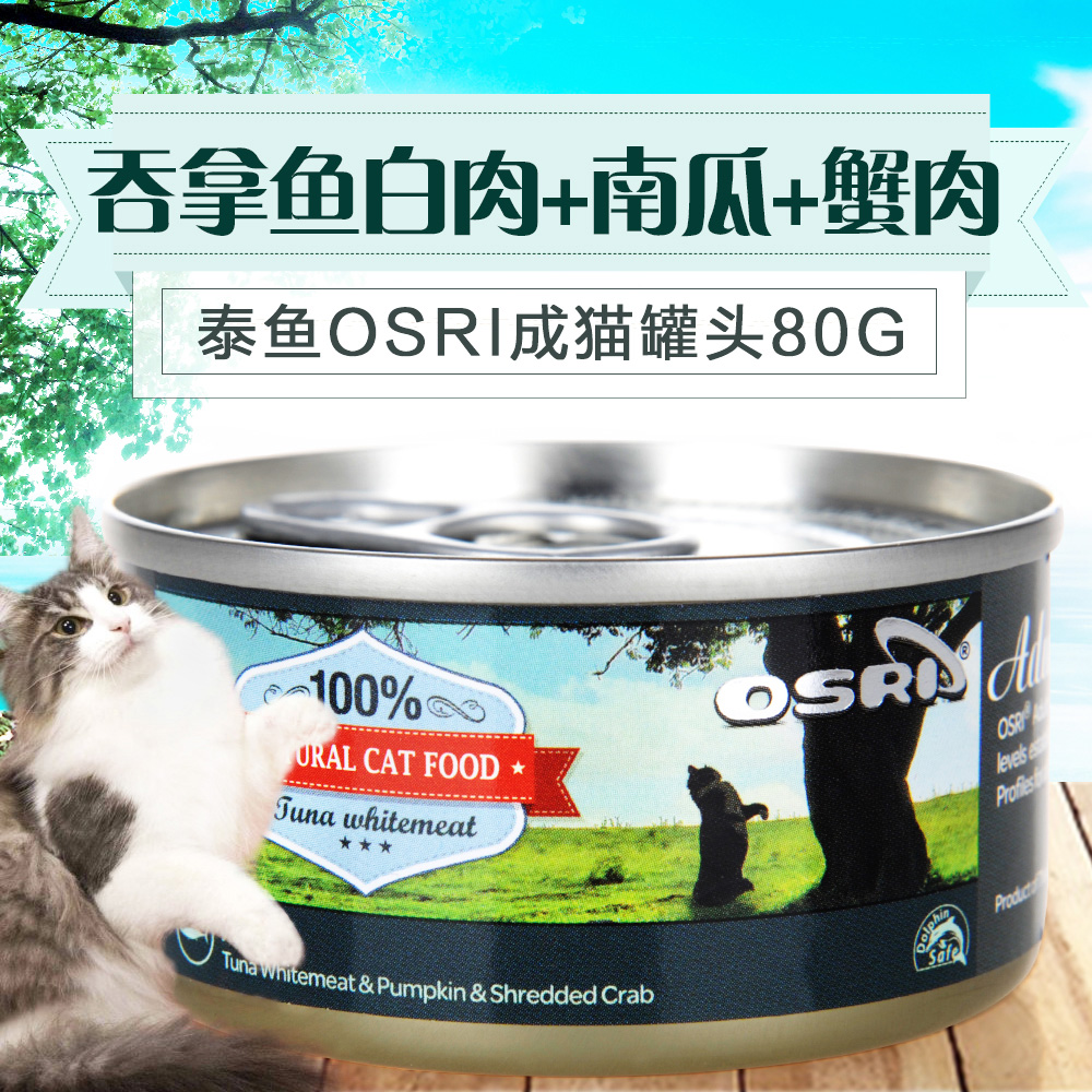Thai fish delicacy osri 50毫升wet pet cat wet canned cat food kitten into a cat cans white meat tuna pumpkin crab c