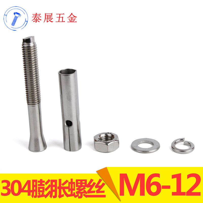 Thailand exhibition 304 stainless steel expansion bolts expansion screw expansion screw expansion screws screw pull explosion wire M6M8M10M10M12