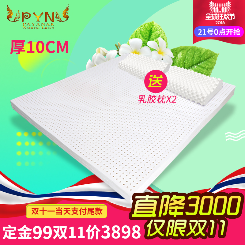Thailand imported natural latex pillow cervical massage pillow payanak adult latex mattress