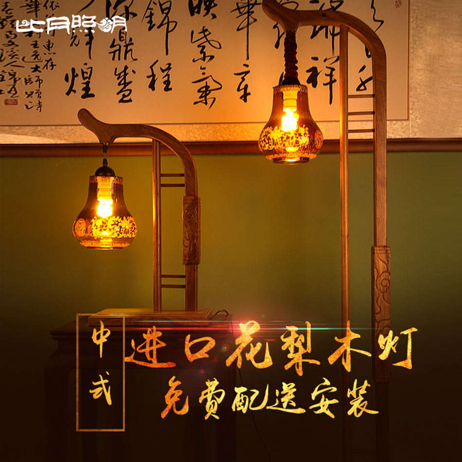 China wood table lamp china wood table lamp shopping guide at get quotations than the month of mahogany lamp fixtures chinese antique wood bedside lamp bedroom den floor lamp arubaitofo Gallery