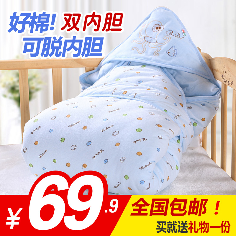 The baby was newborn autumn and winter coat detachable bile baby blankets spring dongkuan thickening increased supplies
