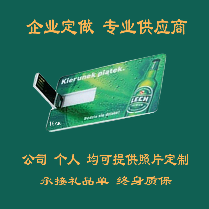 The card u disk u disk creative personality card style usb 4gu disk 4g practical business gifts can be customized logo