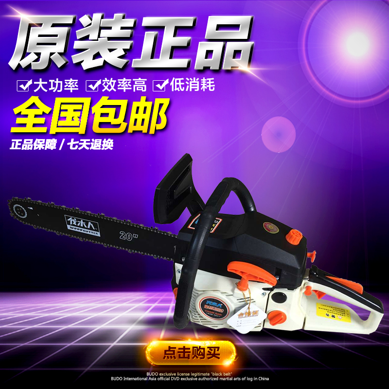 The child first lumberer 9800 power chain saw gasoline chain saw logging saws gasoline chain saw oil saws chainsaw loggers