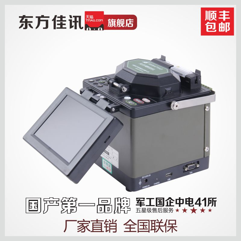 The country's total generation of clp 41 AV6471AG fiber fusion splicer fusion splicer ftth fiber splice machine