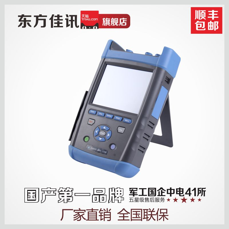 The country's total generation of clp 41 db otdr optical time domain reflectometer AV6418-2102 module 40/38