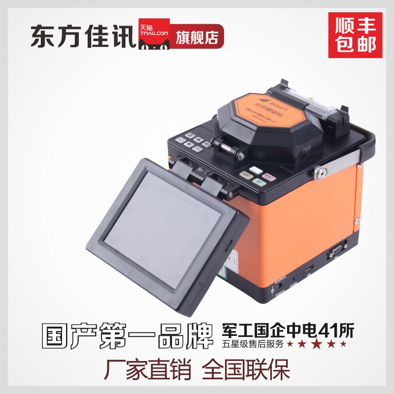 The country's total generation of clp 41 fiber fusion splicer fusion splicer av6471 splice machine triple clamp