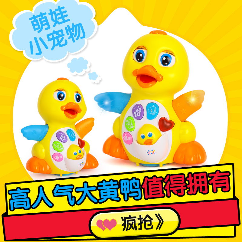 The department of music eq swing rubber duck cartoon baby music early childhood educational toys animal toys for children will walk