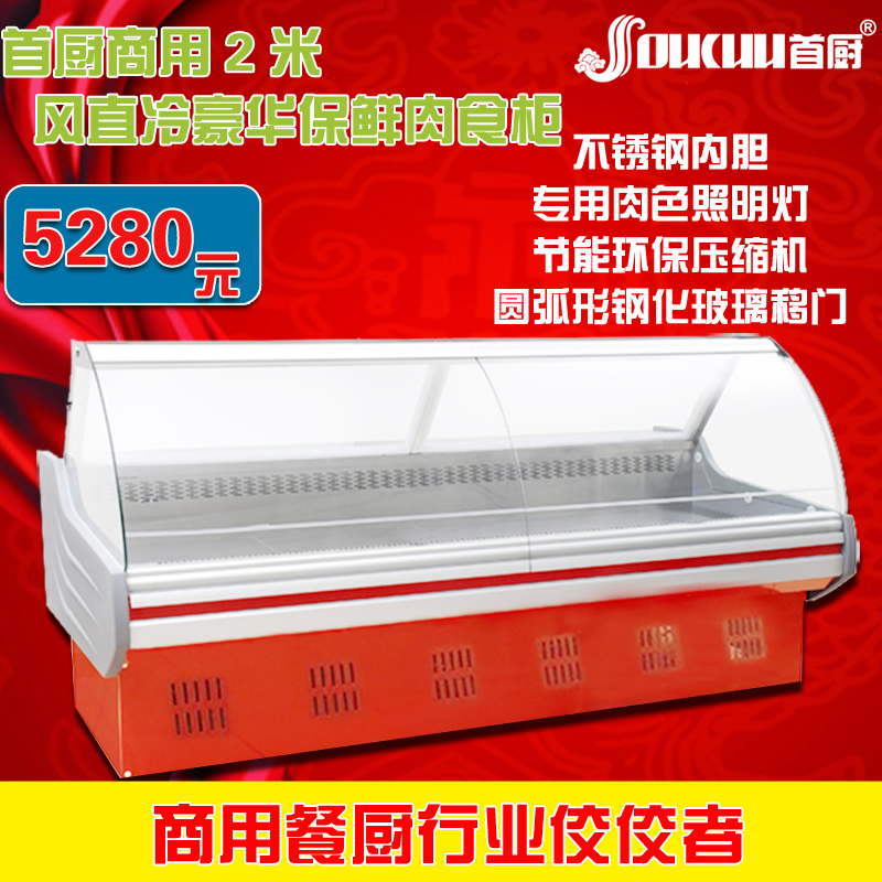 The first kitchen 2 m air cooled meat fresh cabinet freezers deli counter glass display cabinets commercial refrigerated meat locker