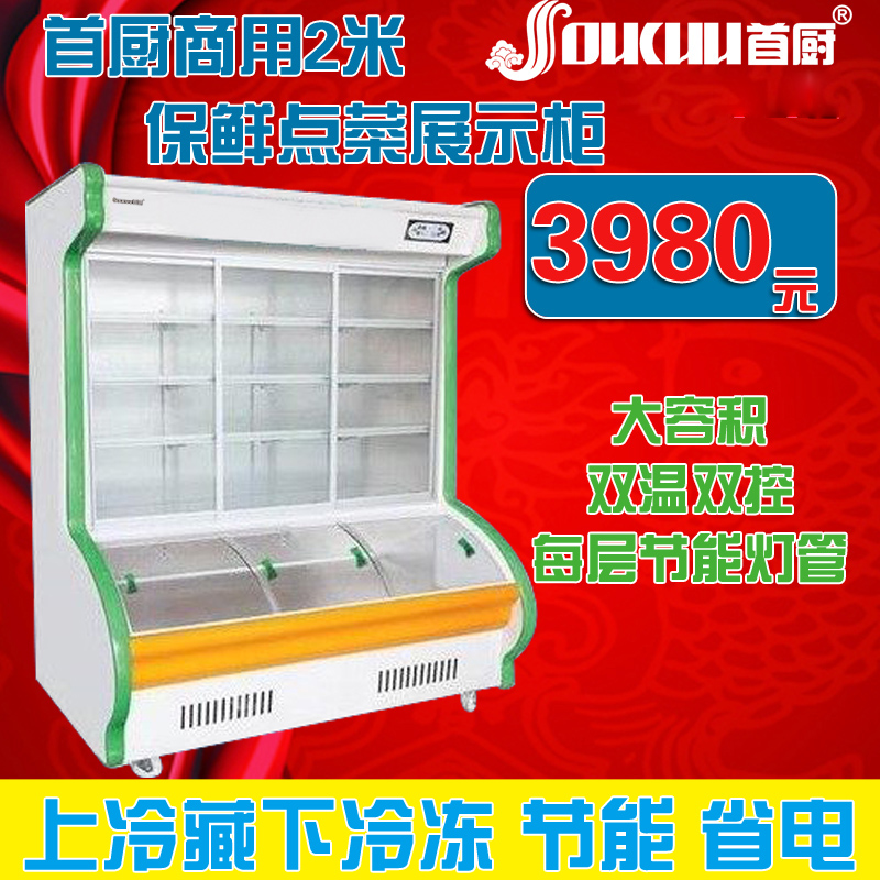 The first kitchen storage cabinets 2 m vertical refrigerated display cabinets spicy food refrigerated display cabinet showcase showcase showcase