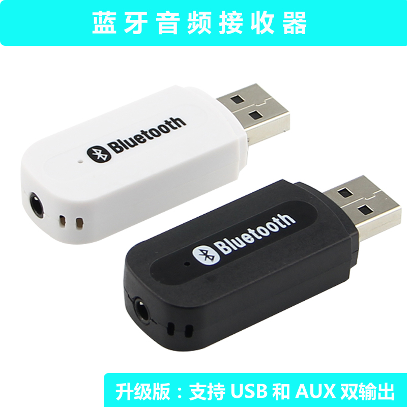 The fourth lane bluetooth adapter usb bluetooth audio receiver amplifier audio transfer stick bluetooth aux output