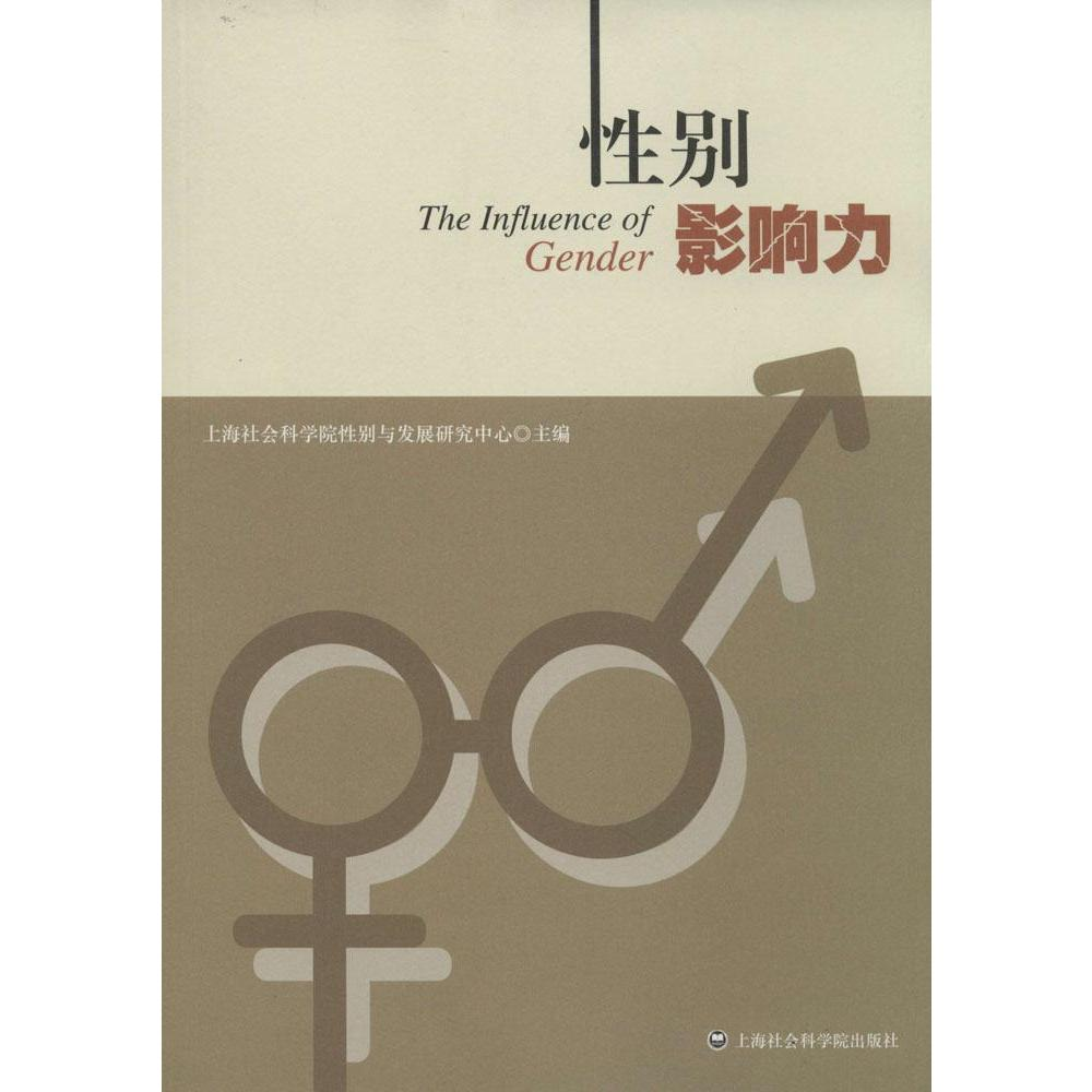 The gender impact force genuine selling books humanities and social sciences