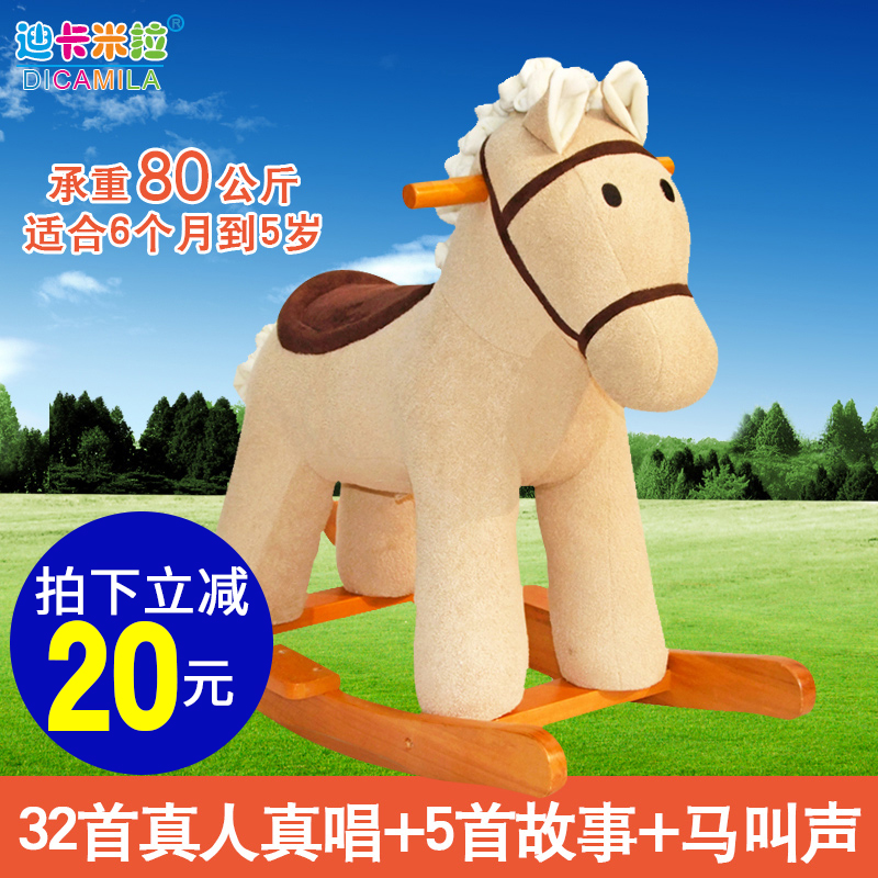 The gibeonite伦迪卡cartoon musical rocking horse rocking horse small wooden trojan horse trojan horse rocking horse children's educational play aids gift