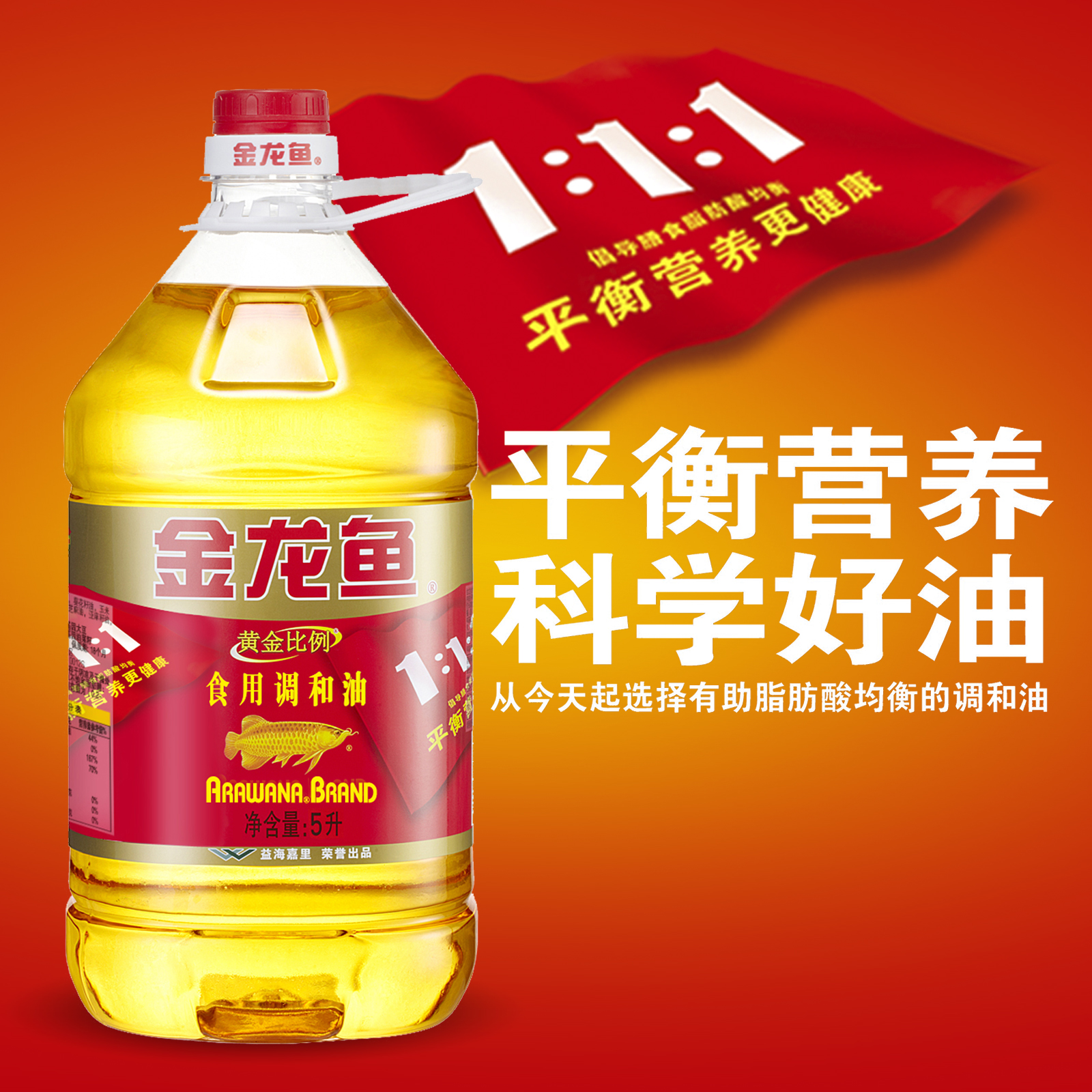 The golden ratio arowana edible cooking oil cooking oil 5l/barrel grain and oil healthy cooking oil official authorized authentic