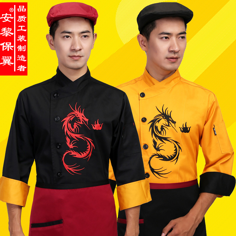 The hotel chef clothing long sleeve fall and winter clothes catering chef houchu hotel chef uniforms embroidered dragon suit