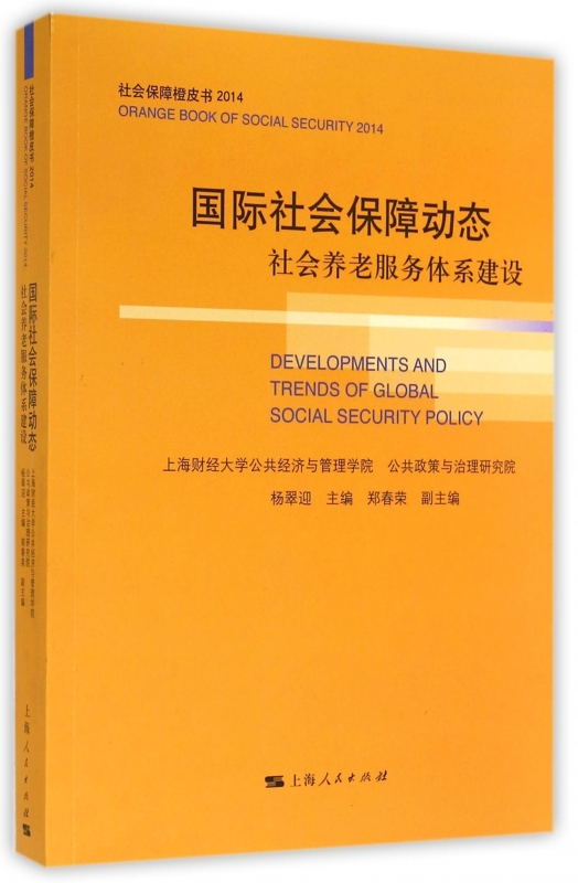 The international community support dynamic (social pension service system construction of 2014)/social security