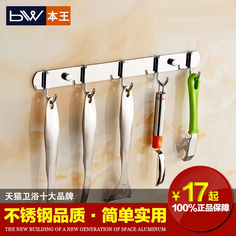 The king solid stainless steel hook row hook towel child toilet metal wall hanging clothes hook row hook
