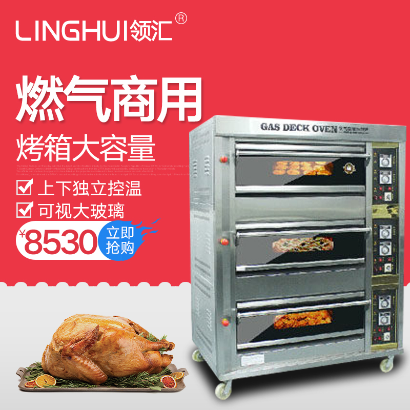 The link reit large commercial three layer three six pan bread oven gas oven gas oven pizza oven