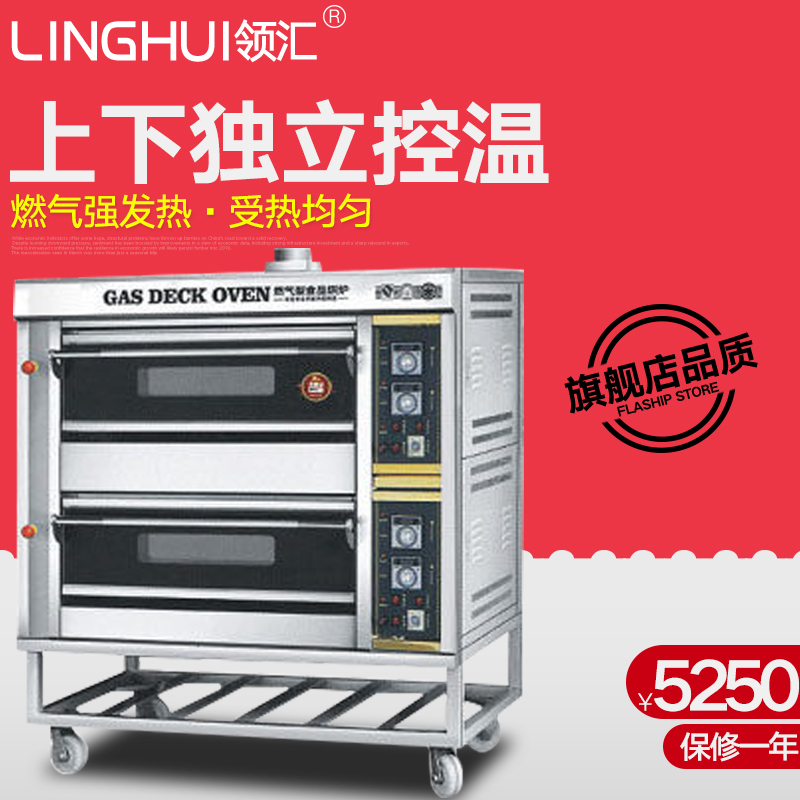 The link reit large double gas oven commercial oven baking oven bread oven gas oven floor four