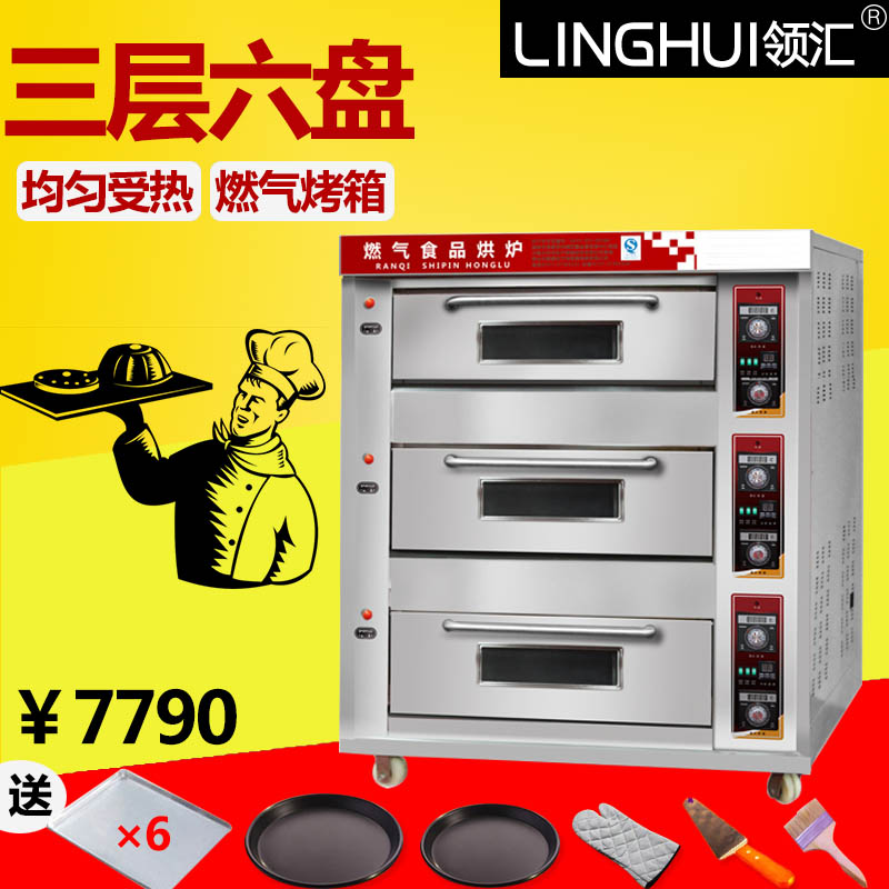The link reit large three six commercial gas oven bread oven pizza tart cake bread oven