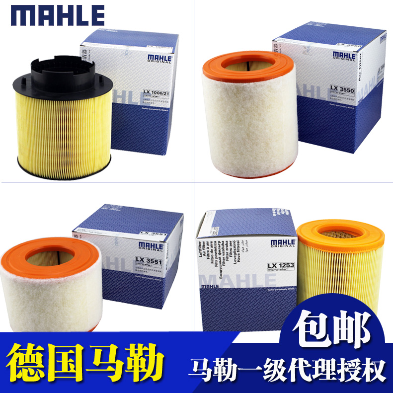 The new audi a6l c7 a7 3.0T2.4 2.0 t 2.5 2.8 air filter air filter grid machine filter mahle filter
