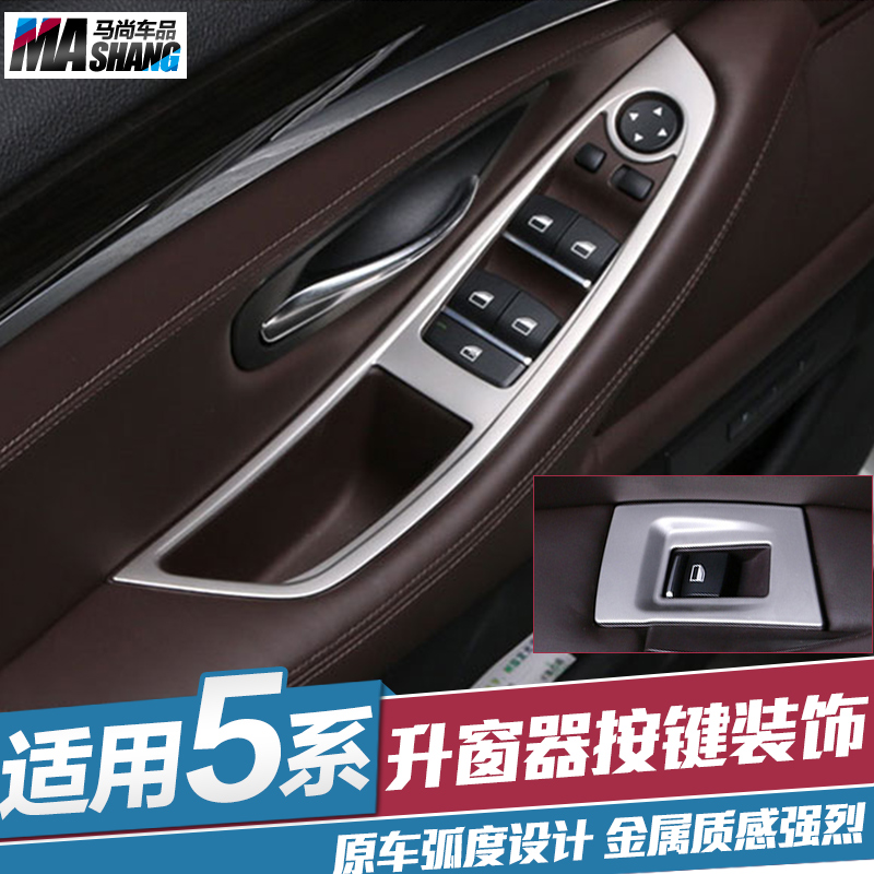 The New Bmw 5 Series 525li Closing A Window Or Buttons Decorative Frame Door Key