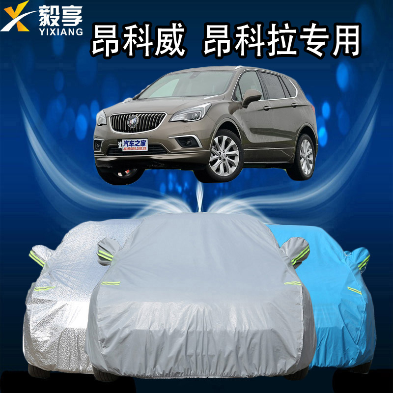 The new buick ang kewei ang kela sewing car hood suv special thick snow freezing rain and sun car cover