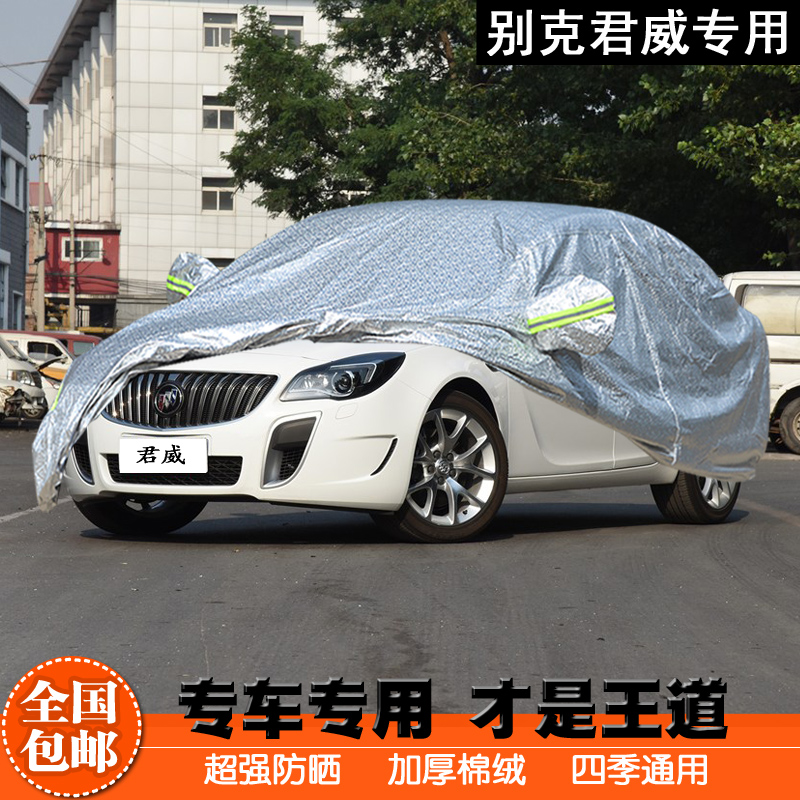 The new buick regal regal gs sewing special car cover rain and sun car cover lint thick snow sun shade